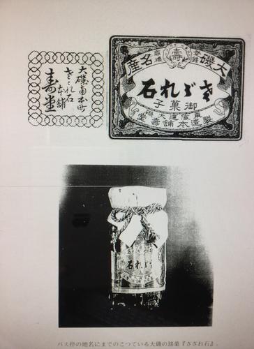 菓子さざれ石.jpg